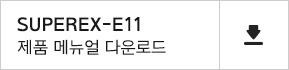 E11 매뉴얼