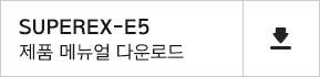 E5 매뉴얼